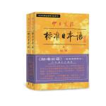 中日交流标准日本语 初级(上下册)(全两册)标日日语教材