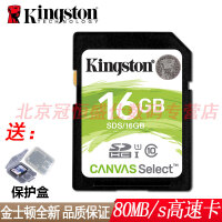 【送保护盒】金士顿 SD卡 16G Class10 80MB/s 高速卡 SDHC型 闪存卡 16GB 内存卡 数码相