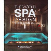 全球*水疗设计 II SPA DESIGN 2 水疗会所 室内装潢 装修设计书籍