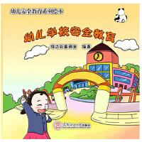 幼儿学校安全教育(幼儿安全教育系列绘本)