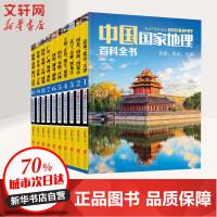 中国国家地理百科全书 北京联合出版公司