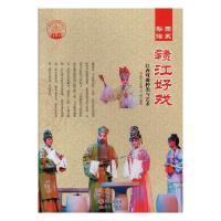 赣江好戏:江西戏曲种类与艺术