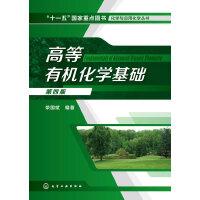 高等有机化学基础(第四版) 荣国斌 化学工业出版社 9787122206152