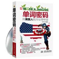 【正版现货】单词密码:用美国人的方法背单词 (赠MP3光盘)(录音制品MP3) 朱子熹 9787508489254 水