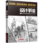 设计手绘:建筑钢笔快速表现与实例