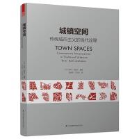 城镇空间 传统城市主义的当代诠释(经典回归,再版来袭,当代城市设计空间研究必读参考,学习营造高品质的城镇空间。)