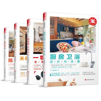 打造理想的家套装(一物多用空间设计+天花板 地板设计+厨房、卫浴设计与改造+隔断设计)(共4册)