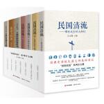 《民国清流》系列全七册(经典史诗级民国大师集体传记)
