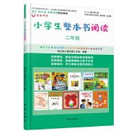 小学生整本书阅读(二年级)