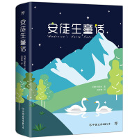 安徒生童话(2019新版,收录《皇帝的新衣》《丑小鸭》《卖火柴的小女孩》)