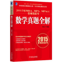 2015年MBA、MPA、MPAcc管理类联考数学真题全解 9787111463634