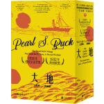 大地 三部曲(3册) 北京联合出版社