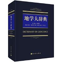 地学大辞典