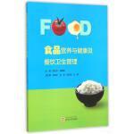 食品�I�B�c健康及餐��l生管理
