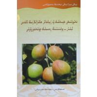 梨树病虫害防治图说:维吾尔文