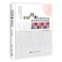 中国湖南主要经济木材解剖性质及彩色图鉴