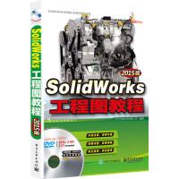 SolidWorks工程图教程(2015版)(配全程视频教程)(含DVD光盘1张)