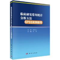 临床研究常用统计分析方法SPSS实例教程