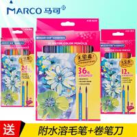 MARCO马可4120水溶性彩色铅笔 彩色素描铅笔套装12 24 36色纸盒彩铅 初学者可画秘密花园和飞鸟等入门手绘涂