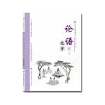 '讲好中国故事'系列丛书:论语故事.下册 9787548830931