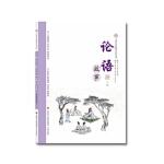 '讲好中国故事'系列丛书:论语故事.上册(论语) 9787548828563