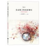 永山裕子的水彩课Ⅲ:如何画出透明感
