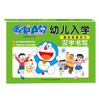 哆啦A梦幼儿入学基础准备练习・汉字书写