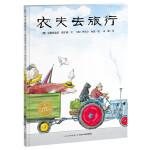 绘本花园:农夫去旅行(精)(新版)