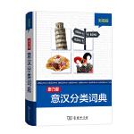 康乃馨意汉分类词典 彩图版