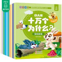 儿童百科全书大百科幼儿版十万个为什么-动物世界【注音版】(共10册)