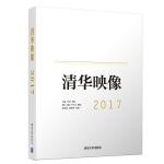 清华映像2017