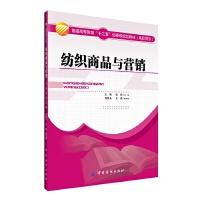 纺织商品与营销 9787518019632