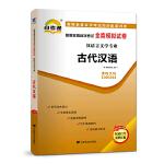 自考教材2019 配套试卷 自学考试全真模拟试卷(汉语言文学专业):古代汉语