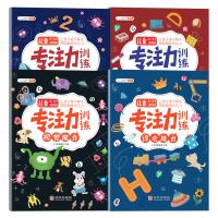 全套4册专注力训练书儿童思维逻辑训练找不同连线书5-6-7-8岁以上宝宝大脑开发游戏书幼儿视觉听觉注意力观察力记忆力培养