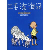三毛流浪记(上、下册)――译林世界连环画漫画经典大系