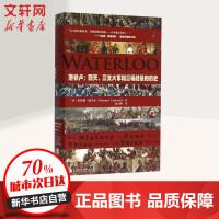 甲骨文丛书 滑铁卢:四天.三支大军和三场战役的历史