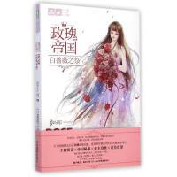 意林--玫瑰帝国. 5, 白蔷薇之祭:奇幻仙境系列 步非烟