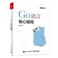 Go语言核心编程 9787121349119