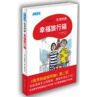 【旧书二手书9成新】幸福旅行箱 (日)岛田洋七,李炜 9787544247993 南海出版公司