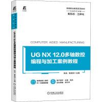 UG NX 12.0多轴数控编程与加工案例教程 机械工业出版社