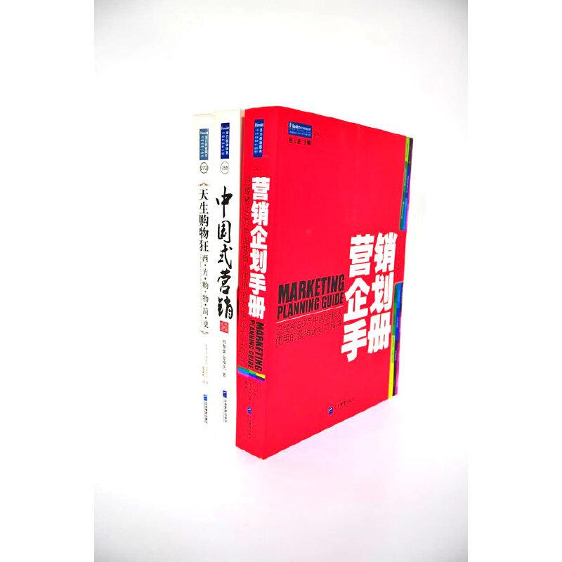 市场营销:(营销企划手册+中国式营销+天生购物狂)套装书