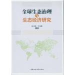 全球生态治理与生态经济研究