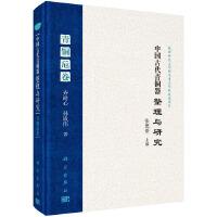 中国古代青铜器整理与研究・青铜卮卷