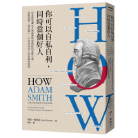 你可以自私自利,同时当个好人:亚当斯密让史丹佛经济学家开启的思辨之旅,重新认识「我是谁」