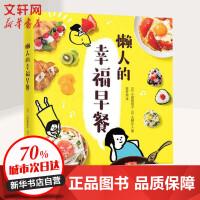 懒人的幸福早餐 江苏文艺出版社