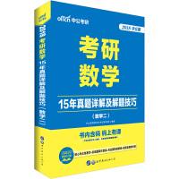 考研数学考试用书中公2018考研数学15年真题详解及解题技巧数学二