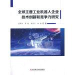 全球主要工业机器人企业技术创新和竞争力研究
