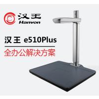 汉王e拍仪E510PLUS(自带实物台) 高拍仪扫描仪500万像素双摄像头(主摄像头+人像摄像头) 文件证件快速扫描,