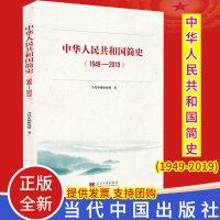 中华人民共和国简史(1949-2019) 当代中国出版社 新中国简史历史简明读本 新中国史 国史 共和国简史史稿