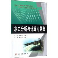 水力分析与计算习题集 黄河水利出版社